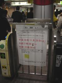 061128ikebukuro1