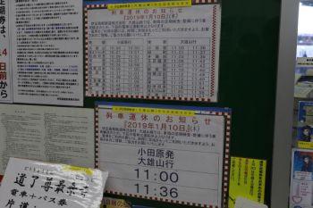 2019年1月5日、小田原駅の出札口横の掲示。