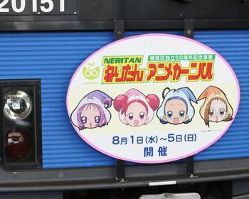 070804ikebukuro