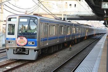 070929sayamagaoka