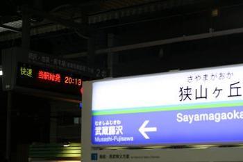 080415sayamagaoka