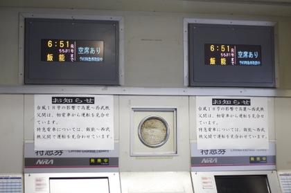 2009年10月8日 6時25分頃、所沢、4・5番ホームの特急券自動販売機。「ちちぶ1号 飯能まで」