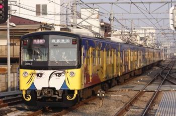 2009年10月18日、東長崎、3011Fの1001レ。
