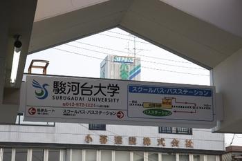 2009年10月31日、元加治、改札内から駅名標裏側の大学広告を見る。