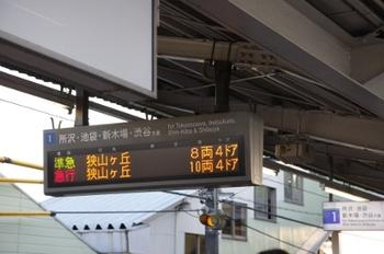 2009年12月20日、7時5分頃、元加治駅の上りホームの発車案内。