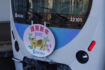 2010年1月1日、武蔵藤沢、クモハ32101のヘッドマーク。