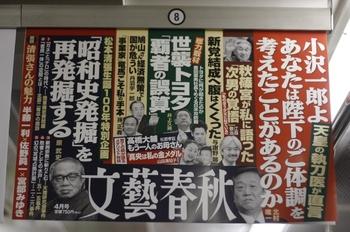 2010年3月10日夜、西武電車の『文藝春秋』の中吊り広告