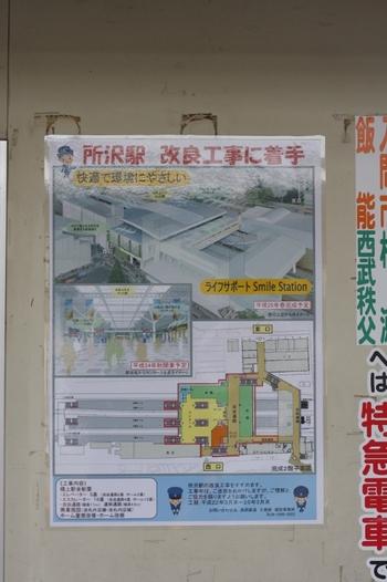 2010年5月14日、所沢、駅構内に掲示されている工事のポスター。