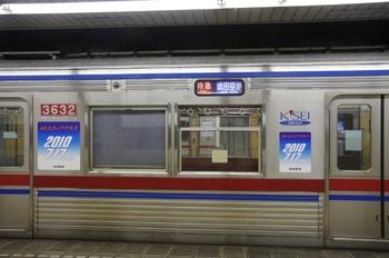 2010年6月26日、京成上野
