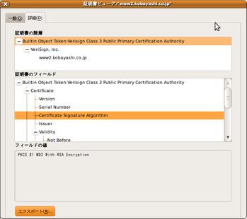 Sslcertviewwww2_kobayashi_co_jp
