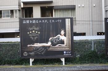 2010年8月5日、目白、線路脇の「ミスパリ」中点入り広告。