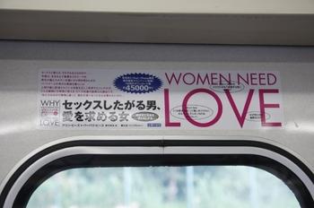 2010年8月28日、西武線車内のドア上広告。