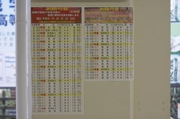 2010年9月13日、池袋、ホーム柱の臨時時刻表。