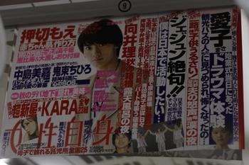 2010年9月21日 夜、『女性自身』の西武線の中吊り広告