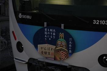 2011年1月8日、元加治、クモハ32103の「がんばれ受験生」HM。