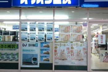 2011年1月16日午後、所沢駅東口の本屋さん店頭。