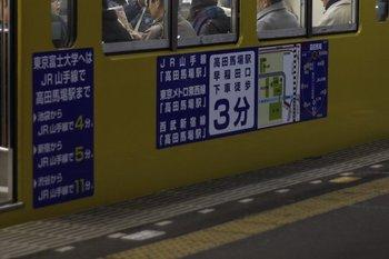 2011年1月24日、3017Fの車体広告。