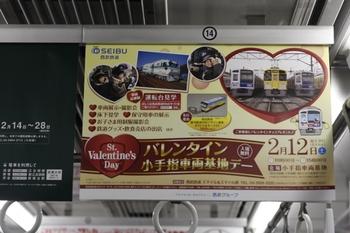 2011年2月10日 夜、「バレンタイン小手指車両基地デー」の池袋線 車内中吊り広告。