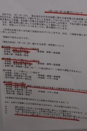 2011年3月14日 15時40分頃、元加治駅、改札口にあった本日の運行予定の掲示。
