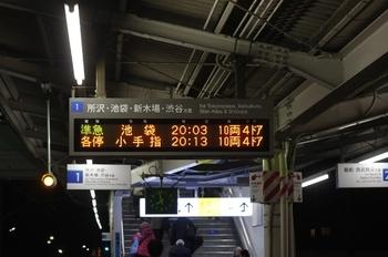 2011年3月22日 20時前、元加治、上りホームの発車案内。