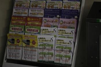 2011年3月26日 17時半頃、新秋津、駅構内のパンフレット置き場。