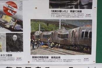 2011年6月10日、所沢、駅構内の壁新聞(朝日新聞)。