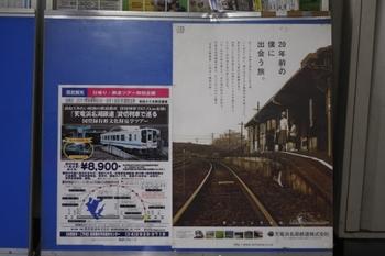 2011年7月31日、所沢駅、西武観光の「天竜浜名湖鉄道ツアー」ポスターなど