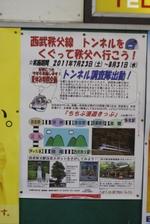 2011年8月10日、秋津、「トンネル調査隊」ポスター。