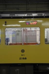 2011年8月7日、狭山市、モハ2168側面の三色LED表示装置。