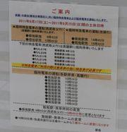 2011年9月19日、飯能駅ホーム時刻表の掲示