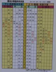 2011年9月19日、高麗駅ホームの時刻表