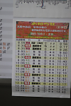 2011年9月25日夕方、池袋、曼珠沙華観光客向け時刻表(土休日用)