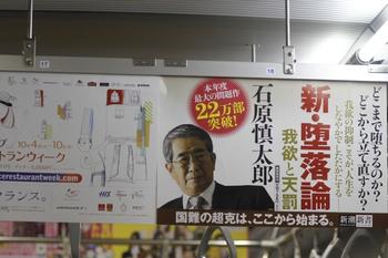 2011年10月2日、メトロ10000系の車内広告、石原慎太郎著『新・堕落論 我欲と天罰』