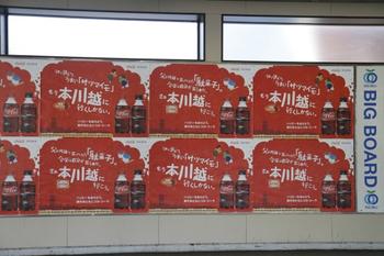 2011年10月8日、高田馬場、上りホームの西武・コカコーラ共同広告。
