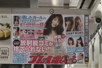 2011年10月9日、西武池袋線車内、「週刊プレイボーイ」の中吊り広告。