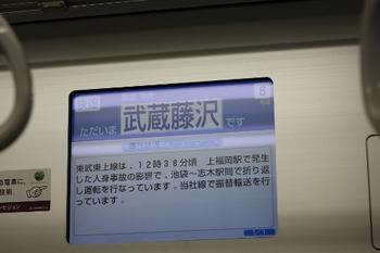 2011年10月13日 19時40分頃、12時38分の人身事故で運転見合わせを案内する38105Fのスマイルビジョン