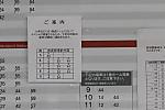 2011年10月23日、西所沢、ホーム時刻表の臨時列車の掲示。