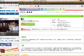 2011年12月8日 21時45分頃のNHKサイトの画面キャプチャ