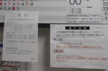 2011年12月12日、西武新宿、駅構内の時刻表の掲示。