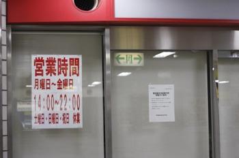 2012年1月18日朝、池袋駅地下1階改札前、以前の西武観光案内所スペース。仮設売店PR掲示。