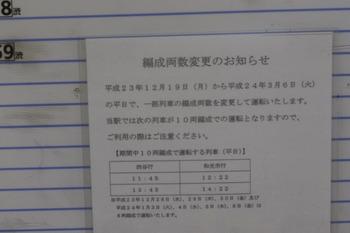 2012年2月1日朝、雑司が谷駅ホーム時刻表の掲示。