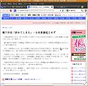 2012年3月15日、読売新聞サイトの画面キャプチャ