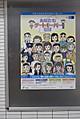 2012年3月17日、メトロ池袋駅通路の自殺防止ポスター