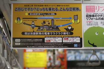 2012年3月18日午後、東京メトロ10000系の定期券の車内広告。