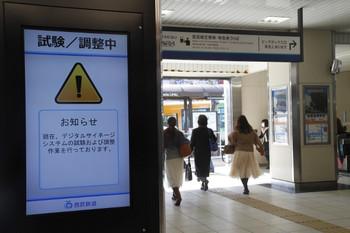 2012年4月7日、高田馬場駅、<br>早稲田口の改札前のデジタルサイネージ。