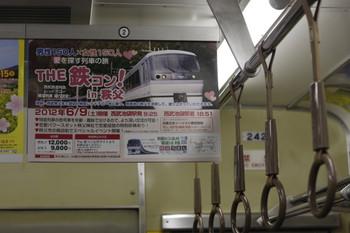 2012年4月11日、狭山線・1241Fの「THE 鉄コン in 秩父」車内中吊り広告。