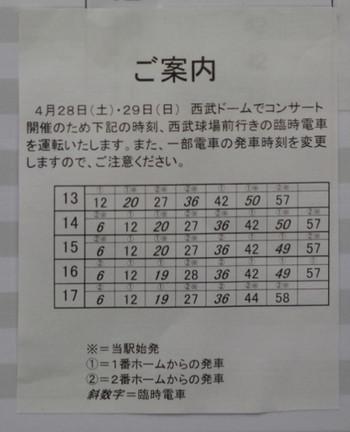 4月28日・29日の臨時列車時刻表(4月26日撮影)