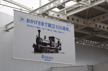 2012年5月7日朝、所沢、新しい橋上駅舎の改札内の天井。
