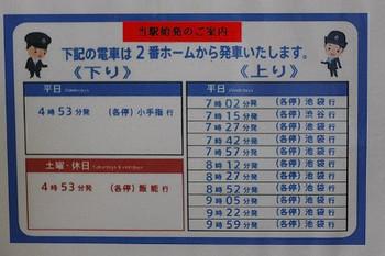 2012年7月27日、保谷、駅構内に掲示の2番ホーム発車列車一覧。