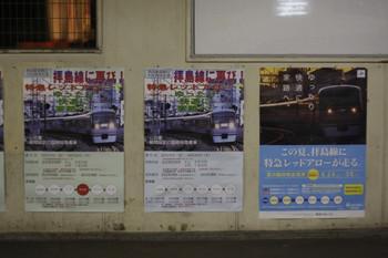 2012年8月29日、東大和市、上りホームに掲示の臨時特急ポスター。